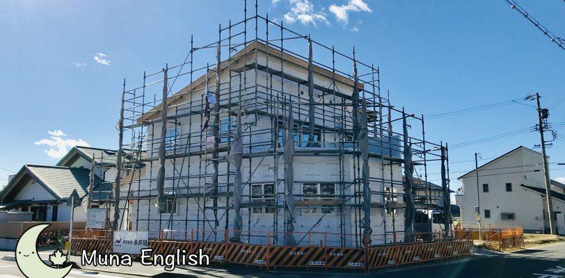 Muna English School Under Construction
