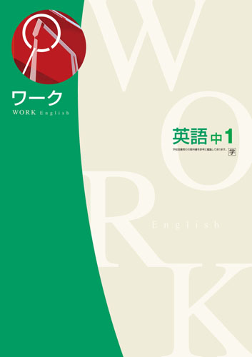 Work English 1